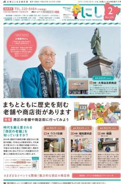 公關yokohama西區版的2016年2月號封面