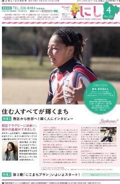 公關yokohama西區版的2016年4月號封面