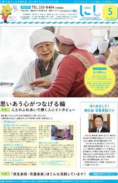 公關yokohama西區版的2016年5月號封面