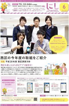 公關yokohama西區版的2016年6月號封面
