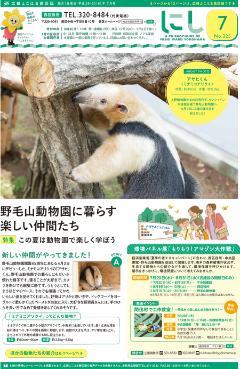 公關yokohama西區版的2016年7月號封面