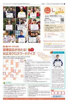 公關yokohama西區版的2019年1月號封面