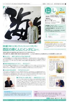 公關yokohama西區版的2019年2月號封面