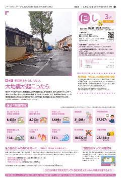 公關yokohama西區版的2019年3月號封面