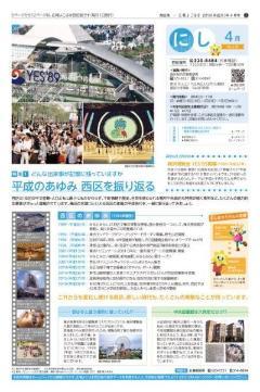 公關yokohama西區版的2019年4月號封面