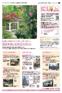 公關yokohama西區版的2019年5月號封面
