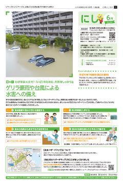 公關yokohama西區版的2019年6月號封面
