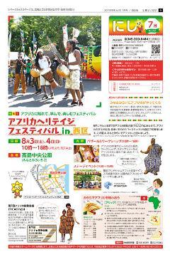 公關yokohama西區版的2019年7月號封面