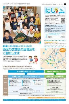 公關yokohama西區版的2019年8月號封面