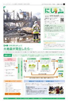 公關yokohama西區版的2019年9月號封面