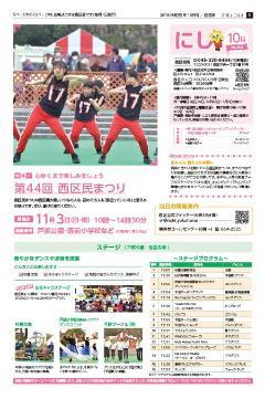 公關yokohama西區版的2019年10月號封面