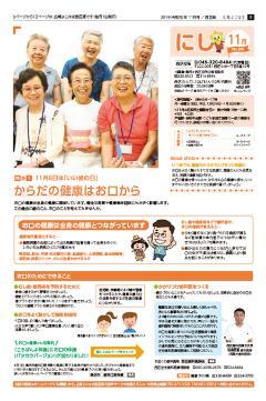 公關yokohama西區版的2019年11月號封面