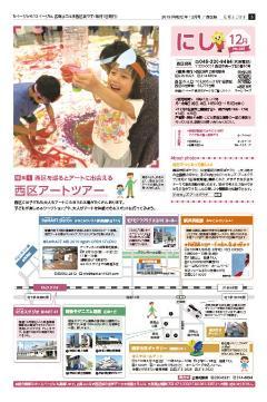 公關yokohama西區版的2019年12月號封面