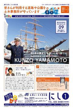 公關yokohama西區版的2015年1月號封面