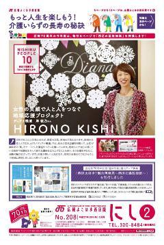 公關yokohama西區版的2015年2月號封面