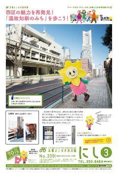 公關yokohama西區版的2015年3月號封面