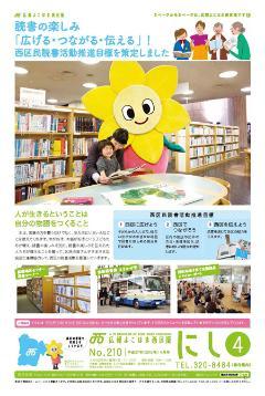公關yokohama西區版的2015年4月號封面