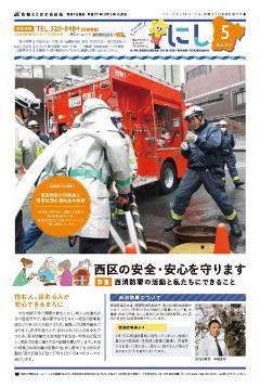 公關yokohama西區版的2015年5月號封面