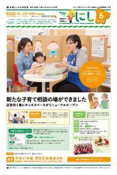 公關yokohama西區版的2015年6月號封面