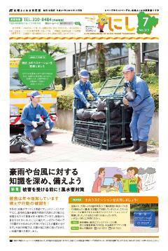 公關yokohama西區版的2015年7月號封面