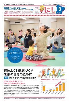 公關yokohama西區版的2015年8月號封面