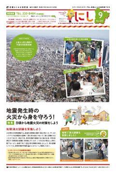公關yokohama西區版的2015年9月號封面