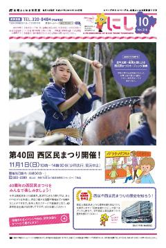 公關yokohama西區版的2015年10月號封面