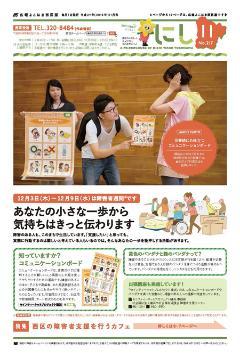 公關yokohama西區版的2015年11月號封面