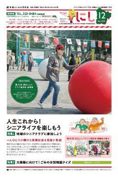 公關yokohama西區版的2015年12月號封面