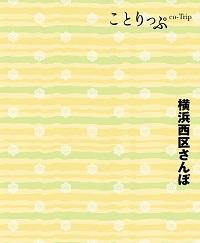 Imagen del ..... Yokohama Pupilo de Nishi pasea la tapa