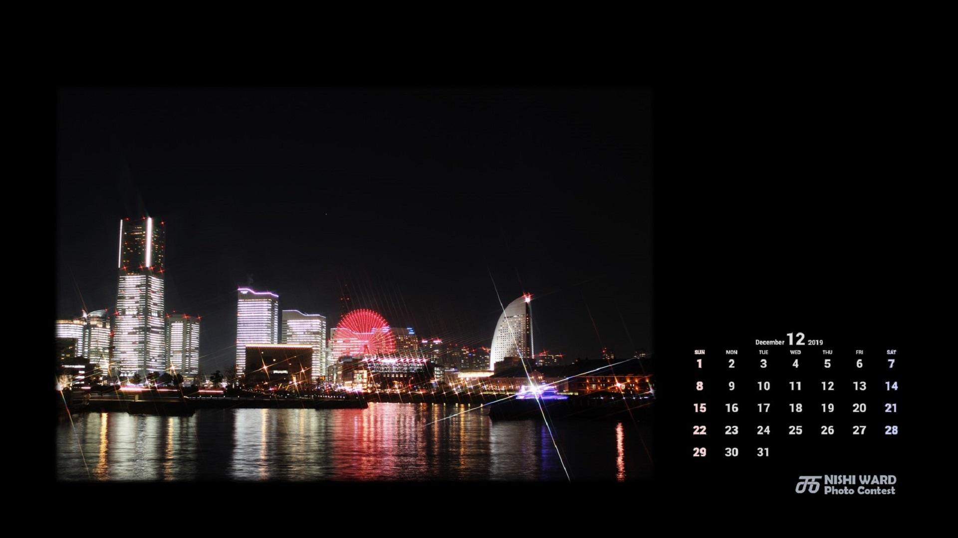 西区フォトコンテスト カレンダー壁紙 横浜市西区
