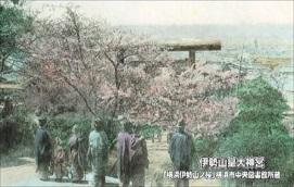 Iseyama Shrine