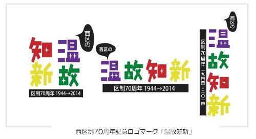 """西区制70周年纪念品牌标记""""温故知新"""""""