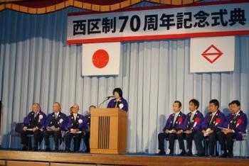 西區制70周年紀念典禮