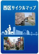 Image of Nishi Ward cycle map cover