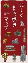 nishikumachi行走地圖封面的圖片
