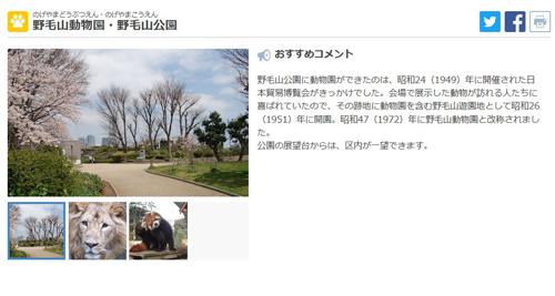 日語版的點詳細畫面形象(野毛山動物園、野毛山公園)