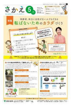 Informação Yokohama maio assunto público