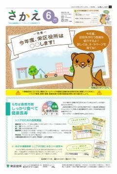 Informação Yokohama junho assunto público
