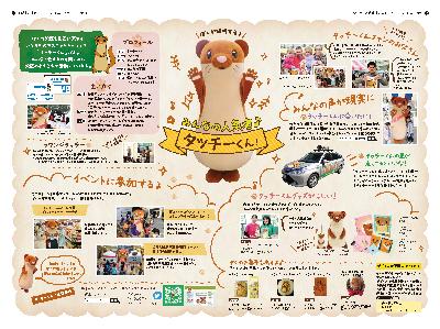 홍보야 고하마 사카에구판 2018년 2월호 특집 P8-9