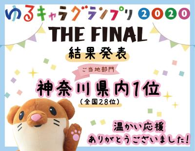 유루캬라 그랑프리에서 가나가와현 1위가 되었습니다!
