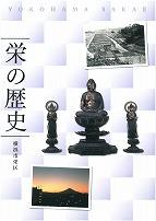 History of Sakae