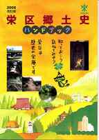 Sakae Ward local history handbook