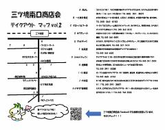 Mitsukyo south exit Store Association takeout map