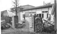 Image of around 1969 Seya Ward government office