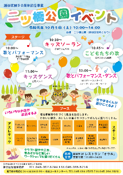 Futatsu Bridge park event flyer