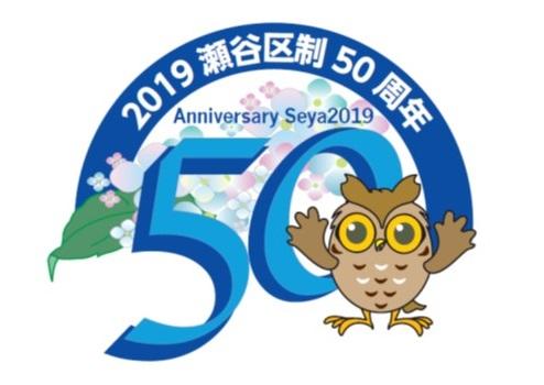 Imagen de la marca del logotipo comercial del 50 anual de Seya distrito electoral sistema