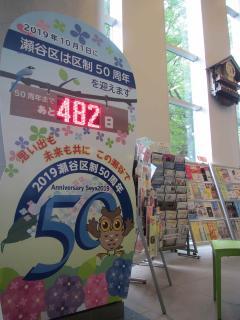 Tabla de la cuenta atrás del 50 anual de Seya distrito electoral sistema