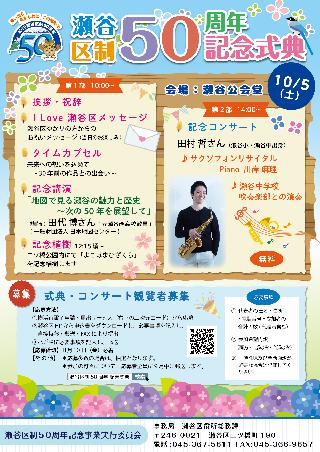 Commemorative ceremony flyer image