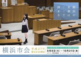 2015 tercer cartel de la asamblea regular